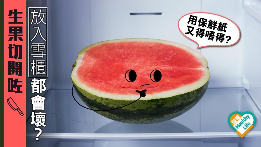切開後水果放雪櫃保鮮會影響健康?