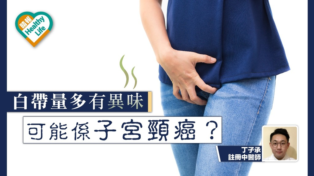 白帶量多有異味 係子宮頸癌先兆?