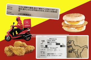 【麥當勞外賣】麥麥送訂單千奇百趣!顧客特別要求帶符送外賣?!M記都有secret menu?
