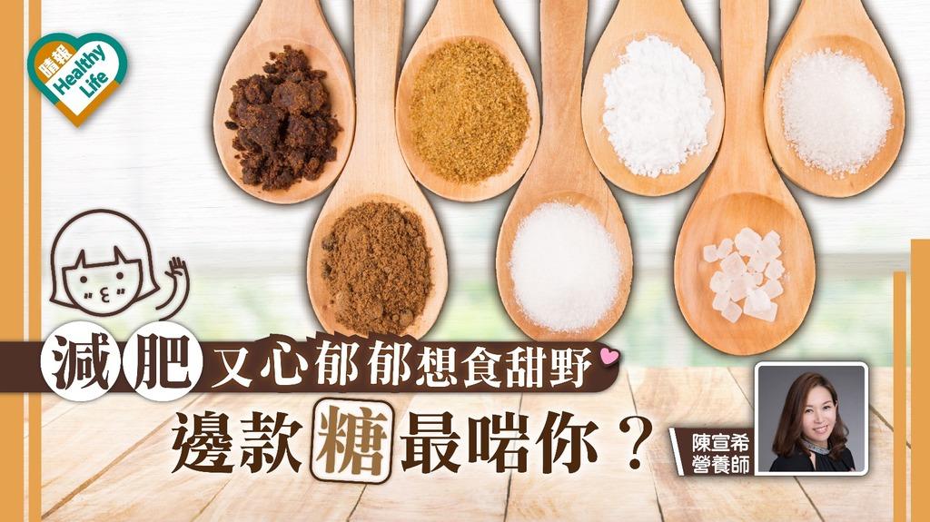 減肥最佳選擇:食極唔肥天然零卡糖