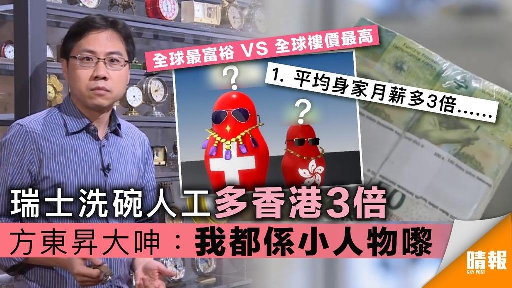 【長命百二歲II】瑞士洗碗人工多香港3倍 方東昇大呻:我都係小人物嚟