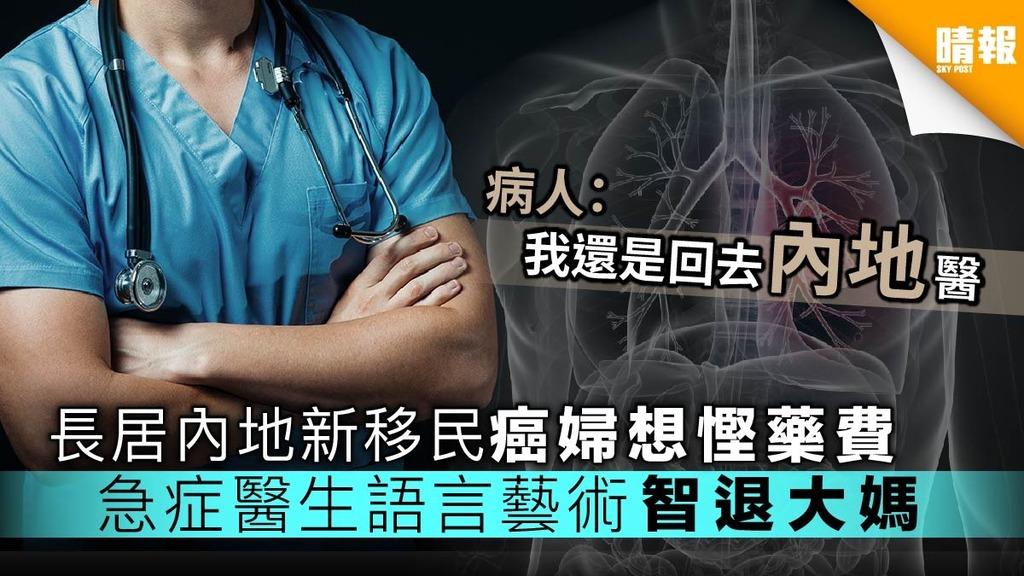 長居內地肺癌婦想慳藥費 急症醫生語言藝術智退大媽