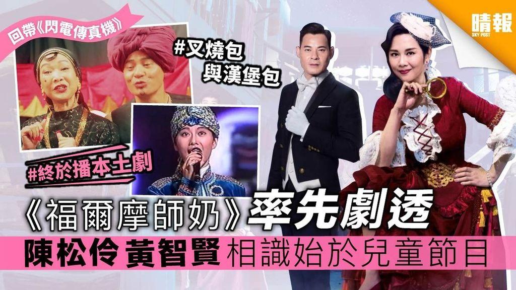 回帶《閃電傳真機》 新劇陳松伶黃智賢相識始於兒童節目
