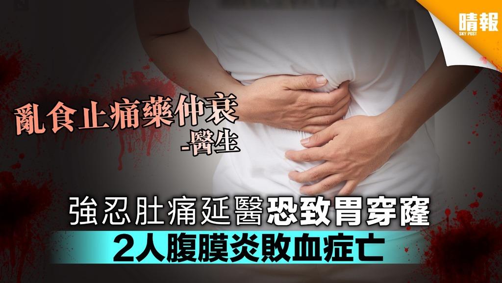 強忍肚痛延醫恐致胃穿窿 2人腹膜炎敗血症亡