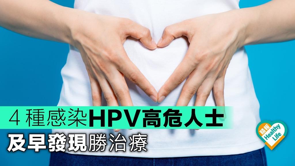 4種人最易患子宮頸癌 及早發現預防HPV病毒
