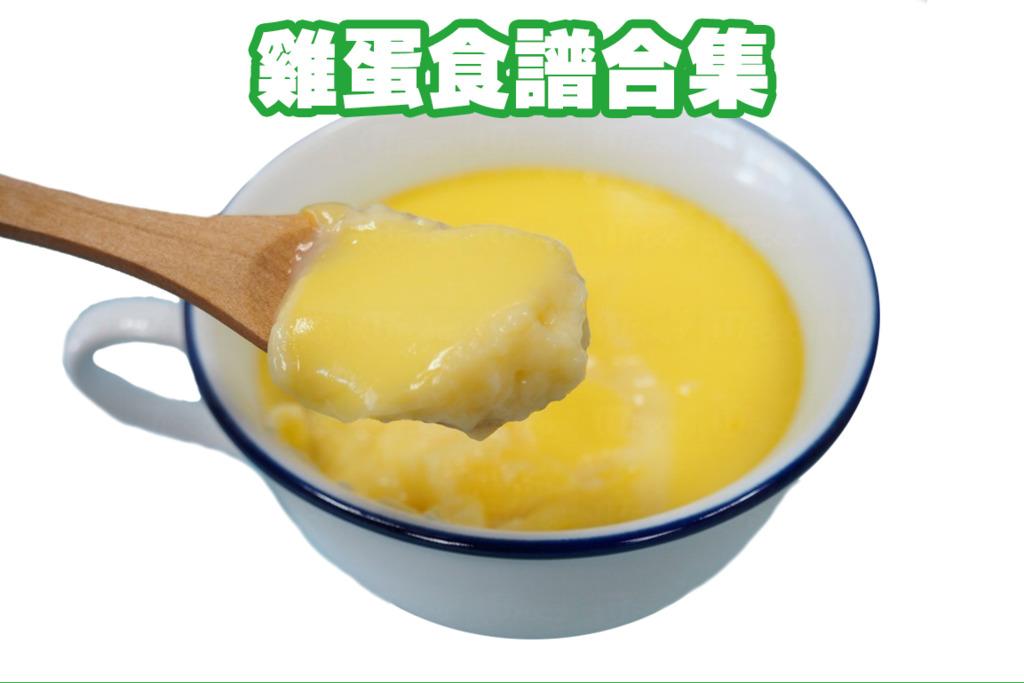【雞蛋食譜】雞蛋營養爆燈  雞蛋煮出「九大簋」  鮮奶燉蛋/茶碗蒸/冰花燉蛋/水波蛋/焦糖布丁