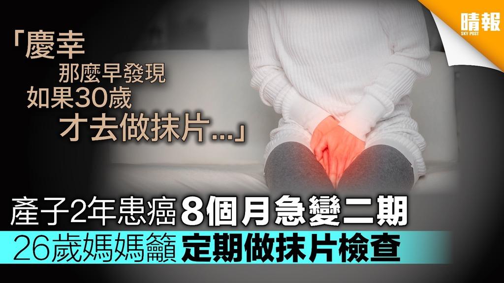 好彩有Check!26歲媽媽定期子宮頸抹片檢查 8個月間癌前病變升級二期