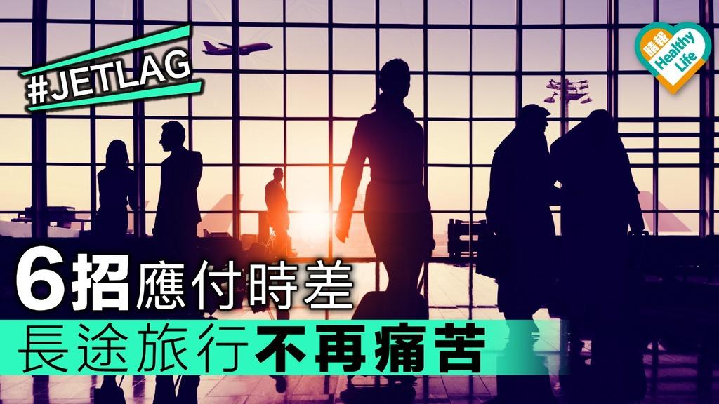 【JET LAG】6大方法應付時差 長途旅行不再痛苦
