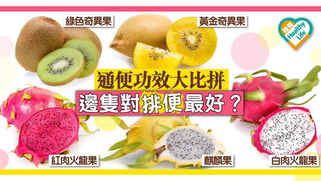 【通便最強】便秘食咩水果最好?