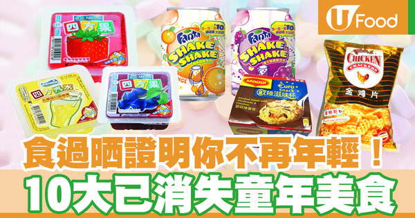【童年回憶】10大已停產的童年美食  四方啫喱/歐陸滋味杯/岀奇蛋/奇趣杯