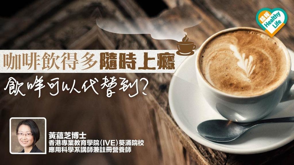 咖啡上癮點算好? 營養師推薦健康代替品減低對咖啡因依賴