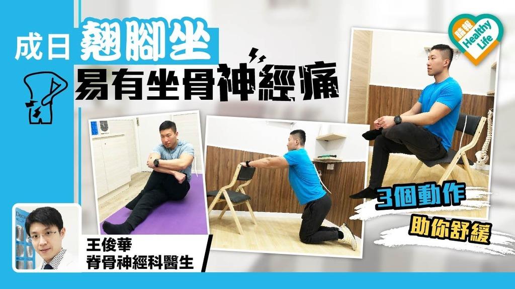 長期翹腳坐 容易觸發坐骨神經痛 3個動作助你紓緩