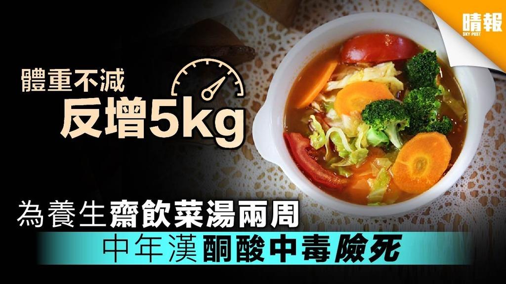 為養生齋飲菜湯2星期 中年漢酮酸中毒險死