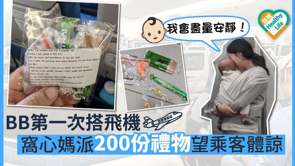 4個月大BB首次搭飛機 媽媽派200份小禮物畀乘客望體諒