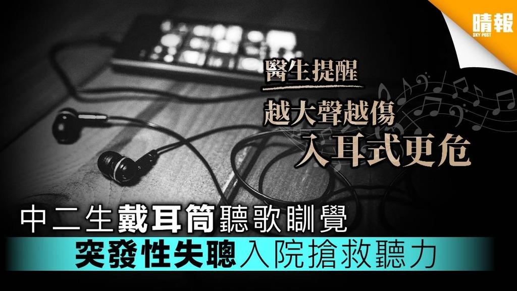 注意!中二生戴耳筒聽歌瞓覺 突發性失聰入院搶救聽力
