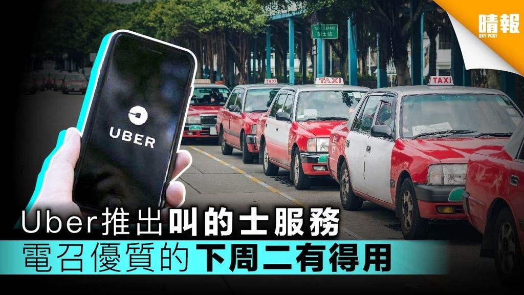 【無永遠敵人】Uber與的士業界合作 新服務同時叫的士、UberX