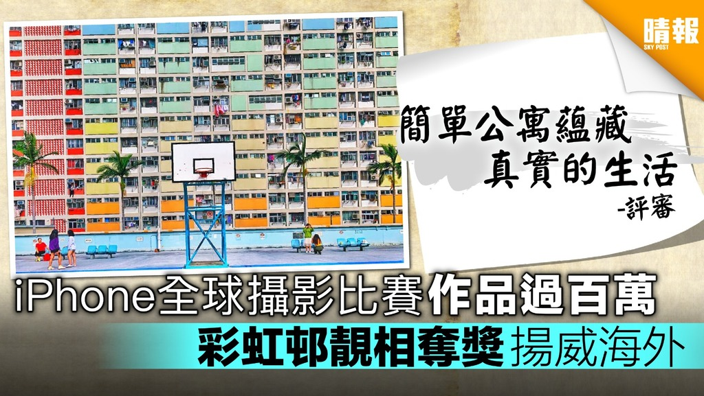 iPhone全球攝影比賽 彩虹邨靚相名列10大揚威海外
