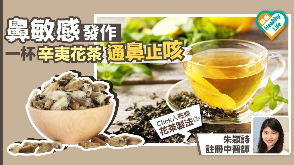 春夏交季鼻敏感發作 中醫調理肺、脾、腎為最佳方法【內附花茶製法】