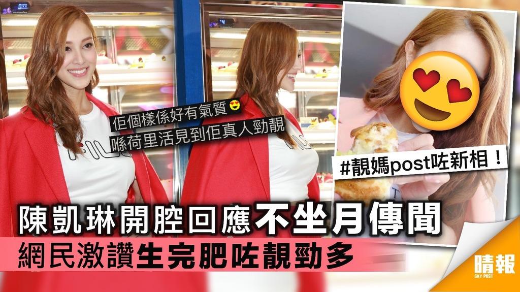 陳凱琳開腔回應不坐月傳聞 網民激讚生完肥咗靚勁多