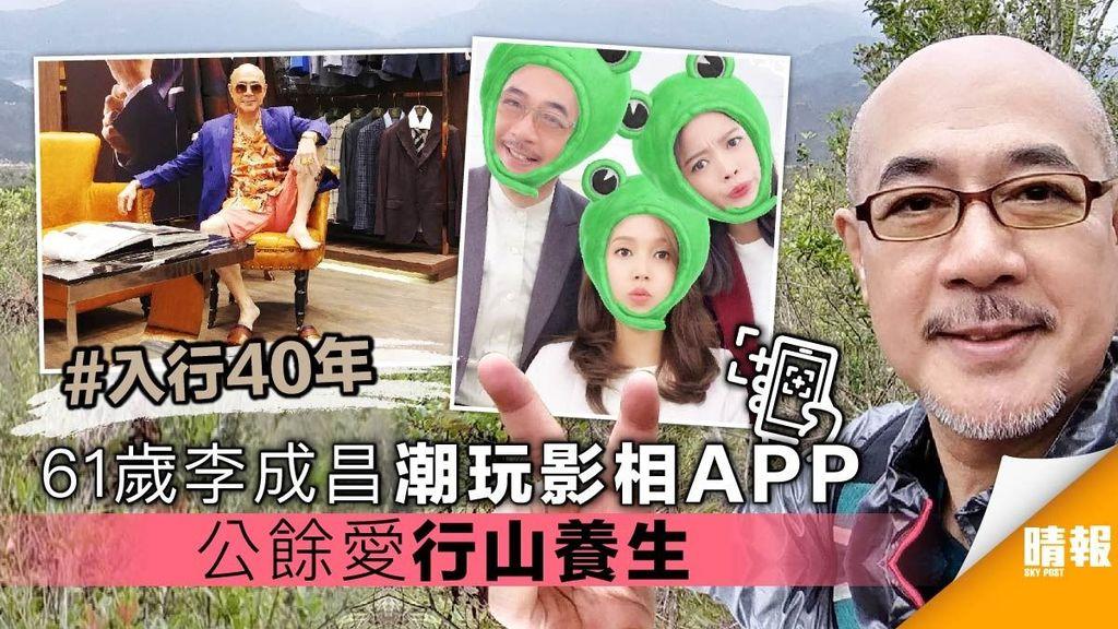 61歲李成昌潮玩影相APP 公餘愛行山養生