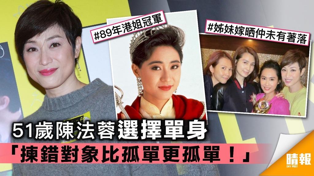 51歲陳法蓉選擇單身 「揀錯對象比孤單更孤單!」