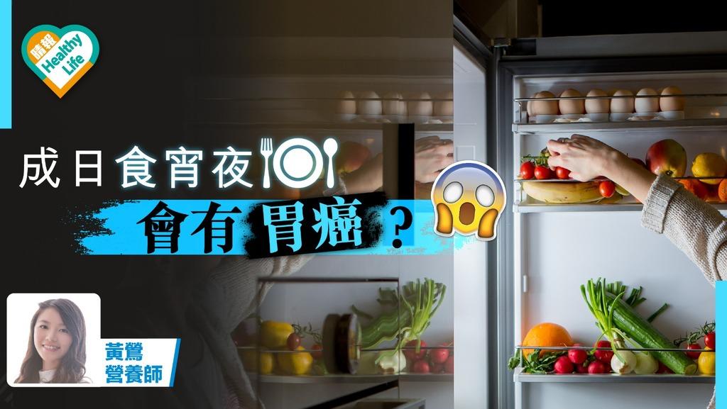 經常食宵夜會有胃癌?營養師:小心某些食物!