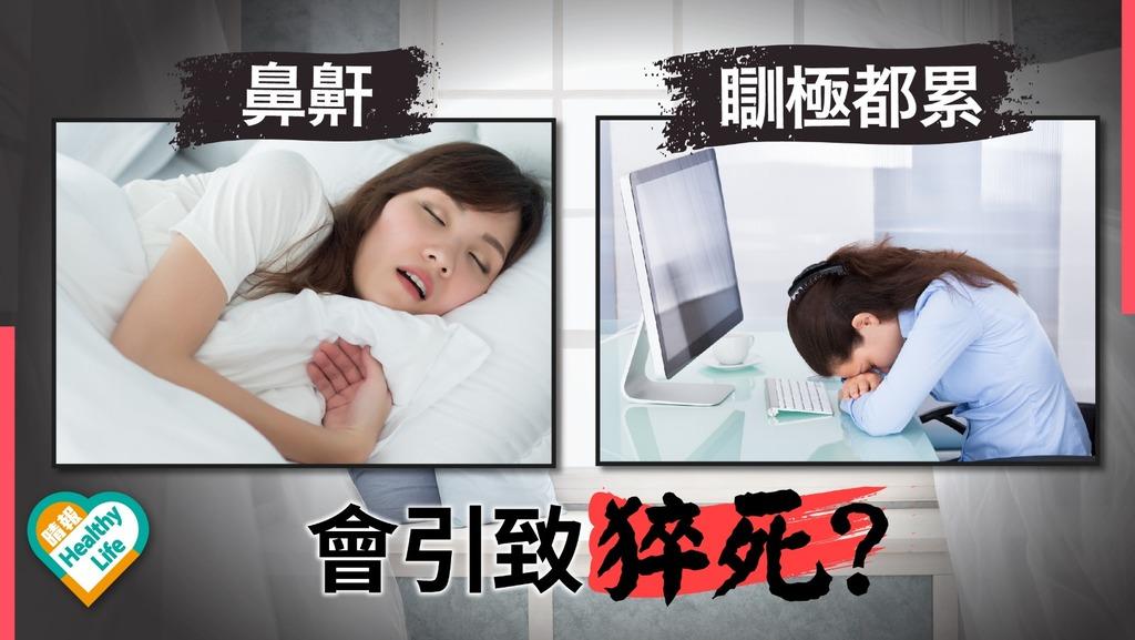 長期疲累有鼻鼾 猝死機會大?