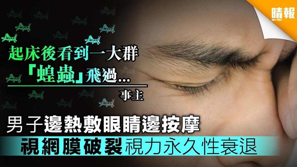 【護眼要正確】男子邊熱敷眼睛邊按摩 致視網膜破裂視力衰退