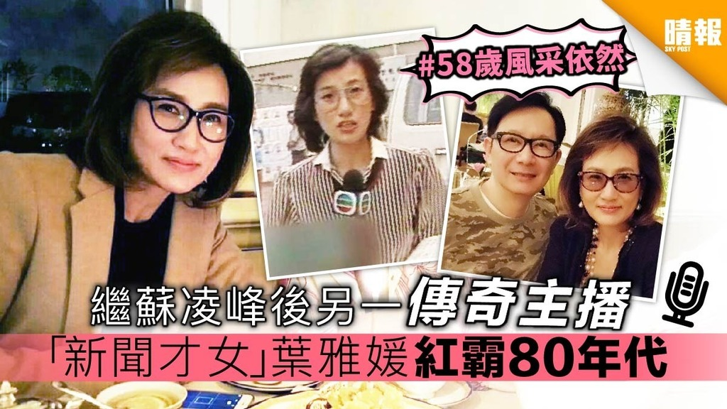 繼蘇凌峰後另一傳奇主播 「新聞才女」葉雅媛紅霸80年代