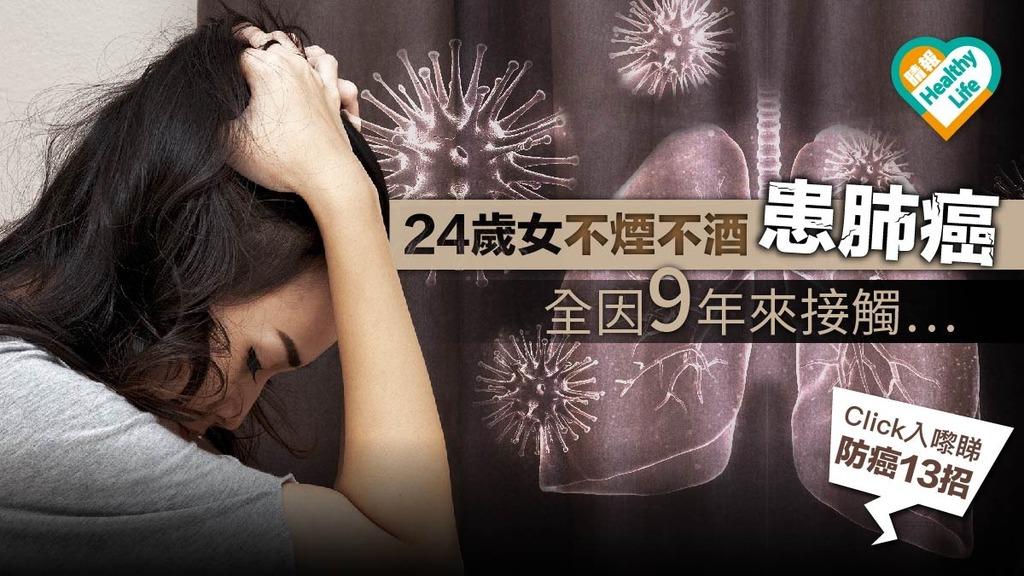 24歲女不煙不酒患肺癌 全因9年來接觸…