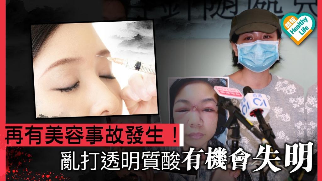 胡亂注射透明質酸 嚴重可致皮膚壞死及失明