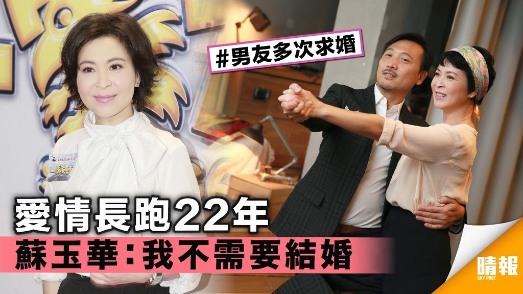 愛情長跑22年 蘇玉華:我不需要結婚