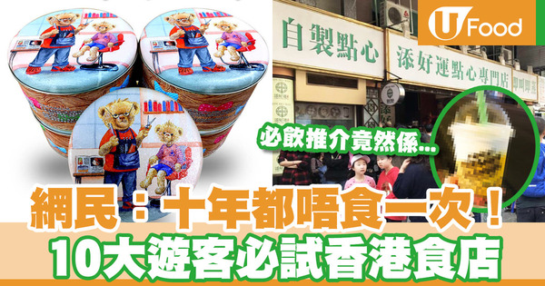 【香港美食】香港都不再光顧!網民細數10大遊客必食香港餐廳食店