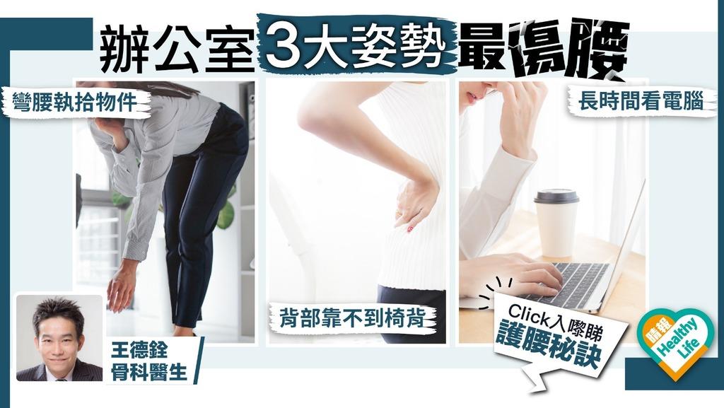 3大辦公室傷腰姿勢 7招防止坐骨神經痛