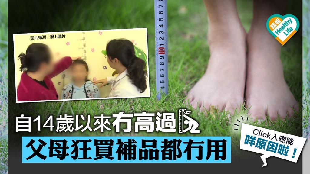少女自14歲起停止發育 父母狂買補品增高仍無效 檢查後發現...