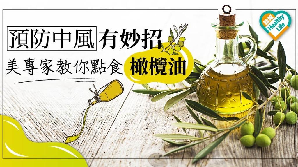 預防中風有妙招 美專家教你點食橄欖油