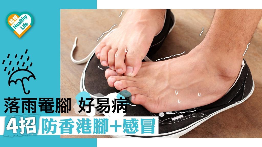 返工落雨濕濕「噏」腳 中西醫4招教你預防香港腳同感冒