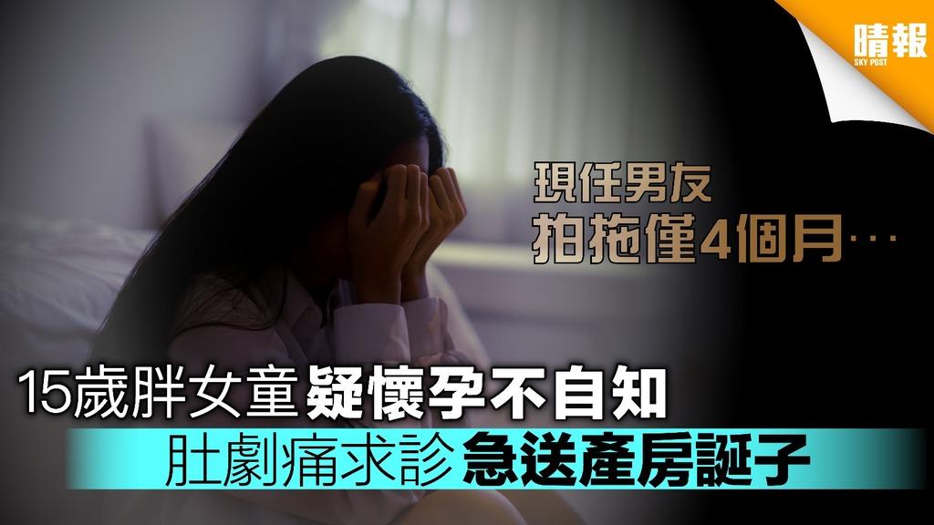 15歲胖女童疑懷孕不自知 肚劇痛求診急送產房誕子