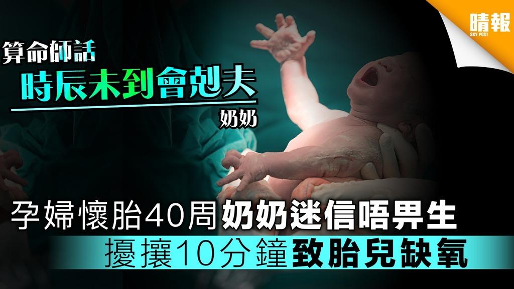 孕婦懷胎40周奶奶迷信唔畀生 嬰兒腦部缺氧太耐恐發展遲緩