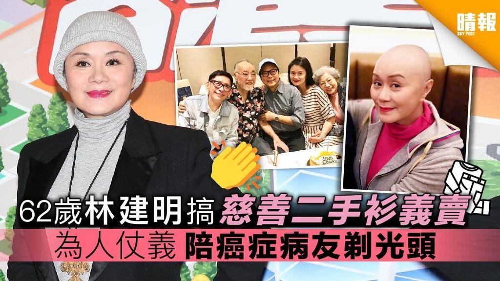 62歲林建明搞慈善二手衫義賣 為人仗義 陪癌症病友剃光頭