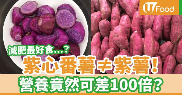 【紫薯食譜】紫薯與紫心番薯營養口感大不同  教你3招如何分辨真紫薯