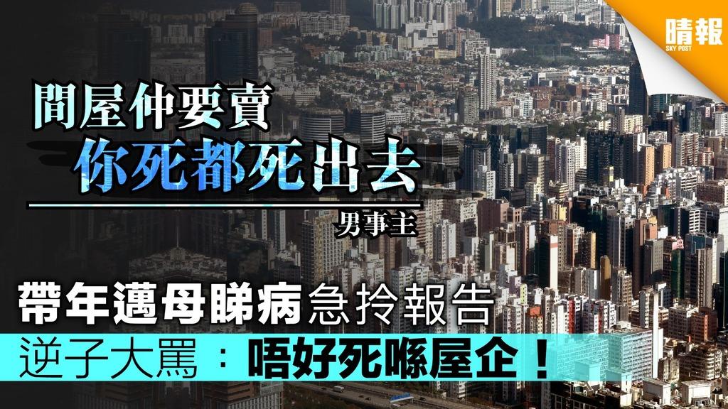 帶年邁母睇病急拎報告 逆子大罵:唔好死喺屋企