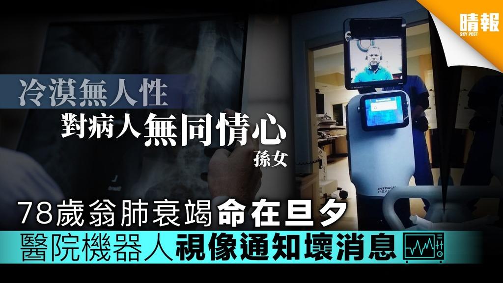 78歲翁肺衰竭命在旦夕 醫院機器人視像通知壞消息