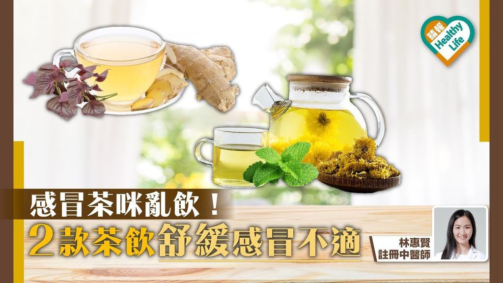 亂飲感冒茶身體更虛!2款茶助你舒緩感冒不適
