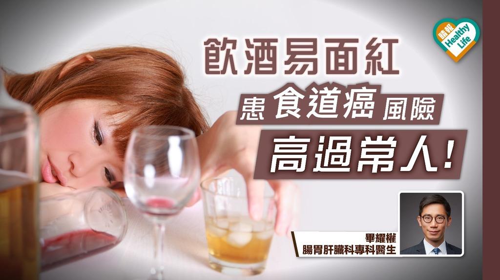 飲酒易面紅=食道癌高危人士?