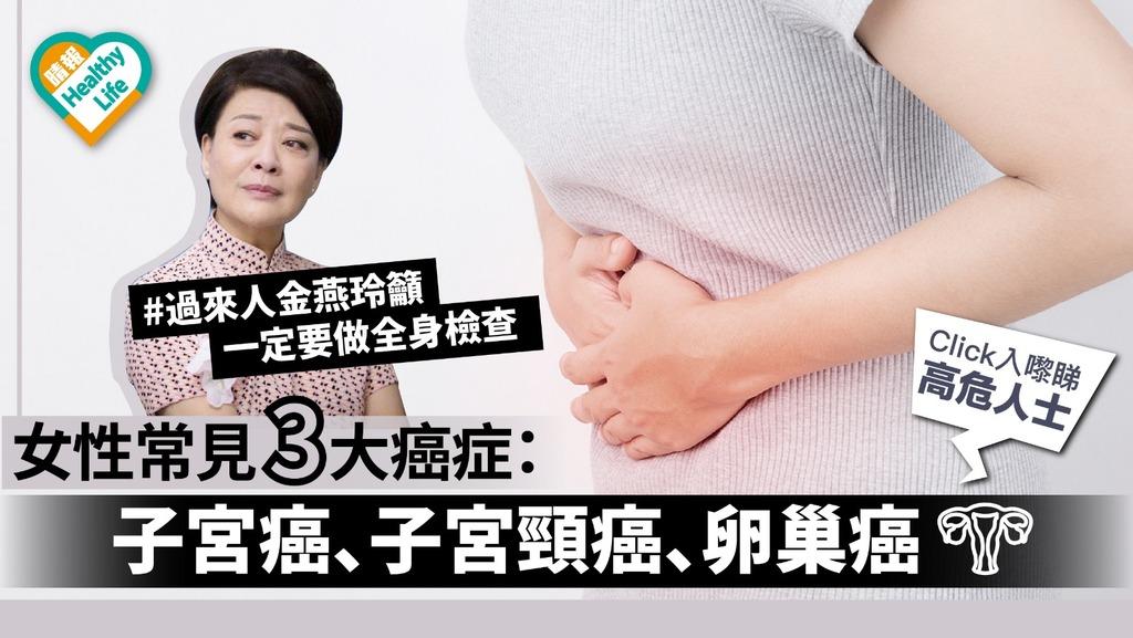 女性常見三大癌症:子宮癌、子宮頸癌、卵巢癌