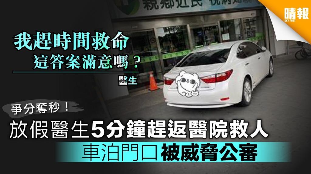 爭分奪秒!醫生放假接電話趕救人 車泊醫院門口被威脅網絡公審