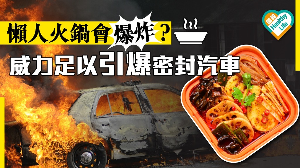 懶人火鍋加熱易變形 釋出氫氣更足以燃爆密閉汽車