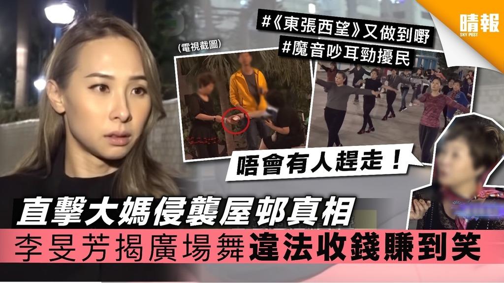 直擊大媽侵襲屋邨真相 李旻芳揭廣場舞違法收錢賺到笑