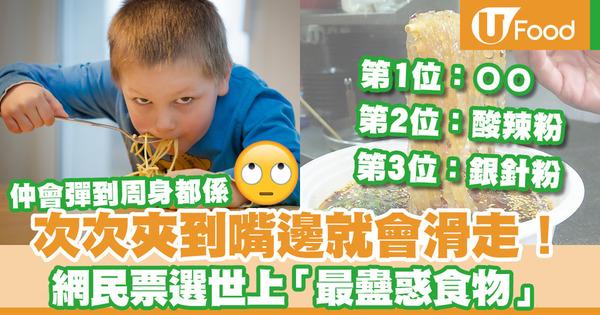 【美食推介】每次食都超狼狽!網民細數5大世界上「最蠱惑食物」